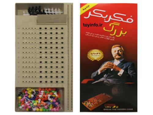 فكربكر(فرهنگ-پلاستيك)جعبه-اي