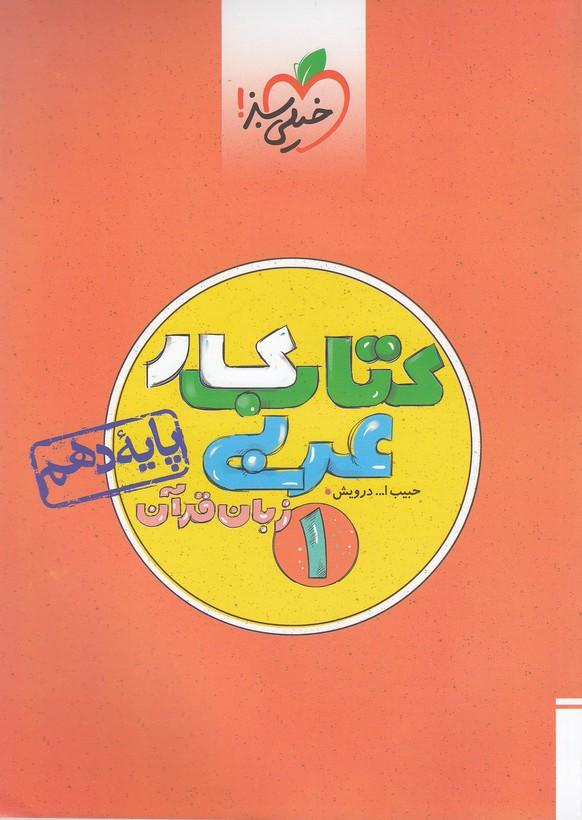 خيلي-سبز-(كار)---عربي-زبان-قرآن-1-دهم-رياضي-تجربي-99