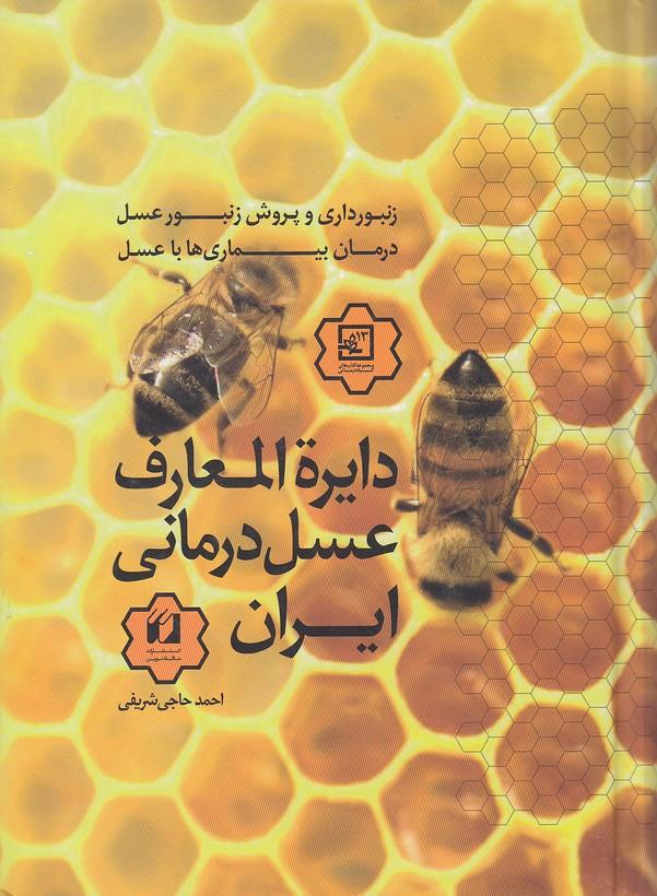 دايره-المعارف-عسل-درماني-ايران-(حافظ-نوين)-وزيري-سلفون