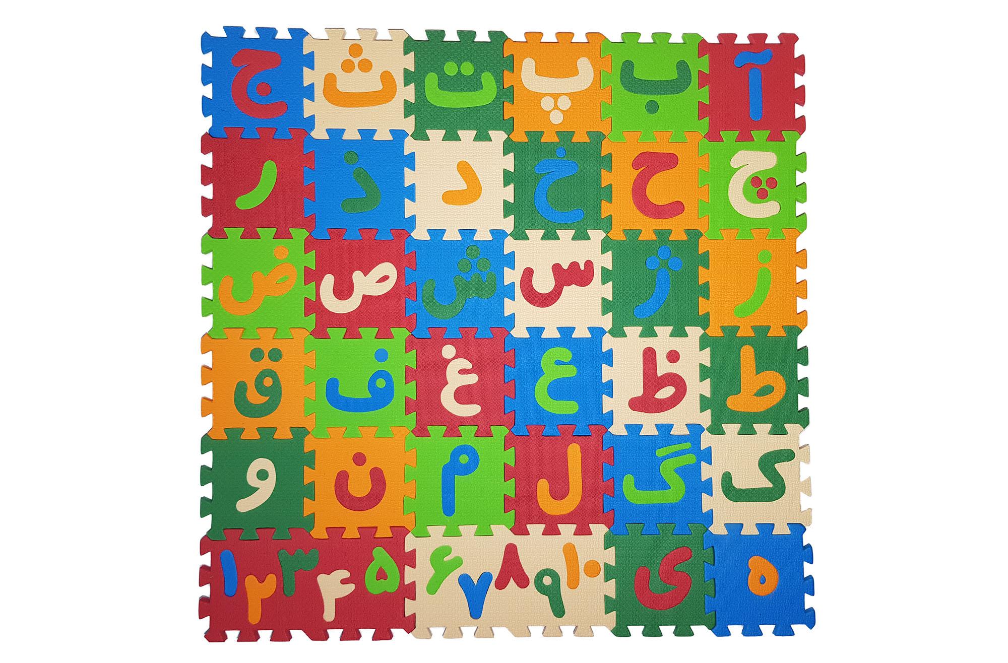 كفپوش-حروف-و-اعداد-فارسي-10-10-(فكرآفرين)-جعبه-اي-فومي