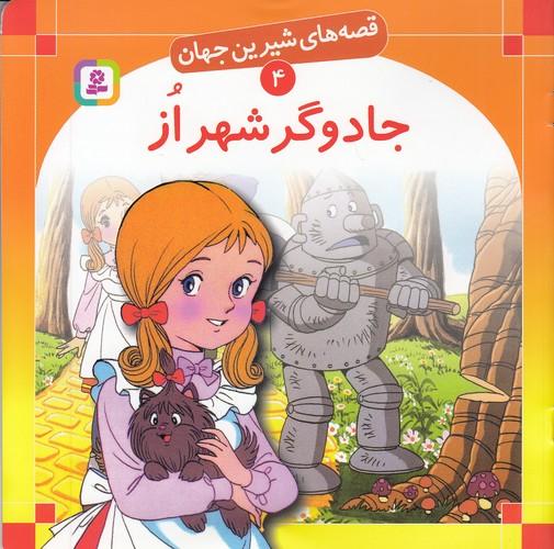 قصه-هاي-شيرين-جهان-250-جلدي-(بنفشه)-خشتي-شوميز