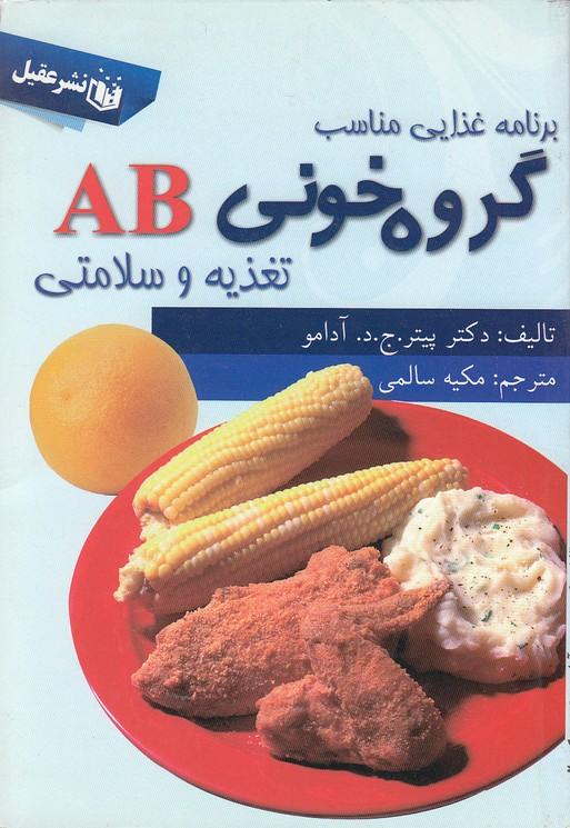 برنامه-غذايي-مناسب-گروه-خونيab(عقيل)رقعي-شوميز