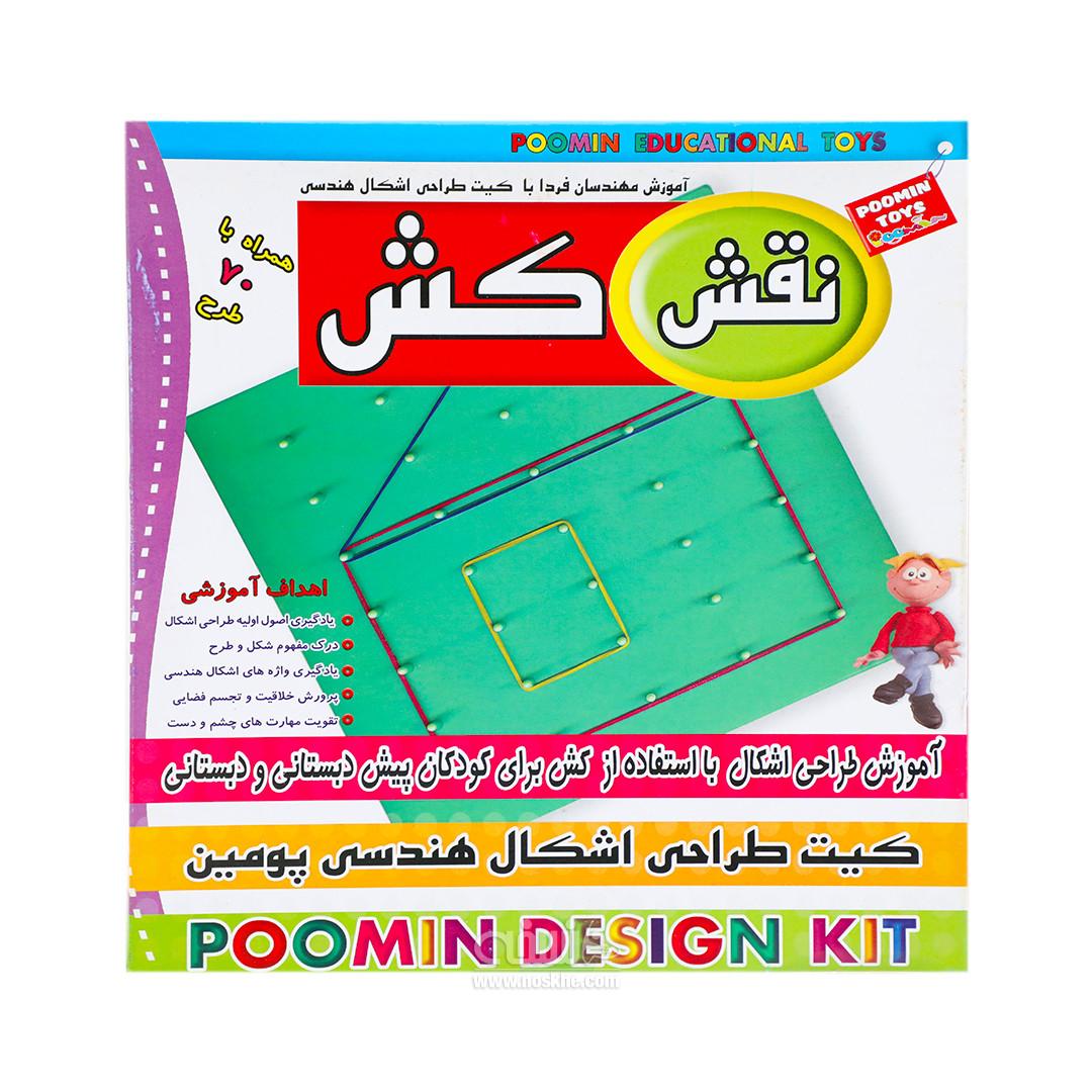 نقش-كش-كيت-طراحي-اشكال-هندسي-(پومين)-جعبه-اي