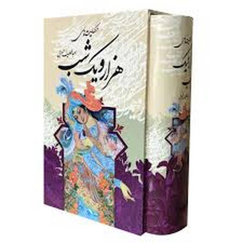 حكايت-هاي-هزارويك-شب(آتيسا)وزيري-قابدار