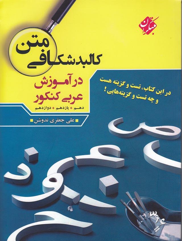 مبتكران-كالبدشكافي-متن-درآموزش-عربي-كنكور98