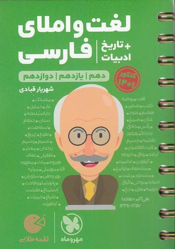 مهروماه-(لقمه)---لغت-و-املاي-فارسي--تاريخ-ادبيات