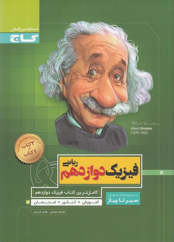 گاج-(سيرتاپياز)---فيزيك-دوازدهم-رياضي