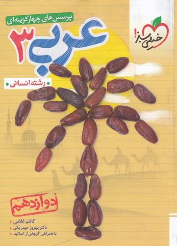 خيلي-سبز-(تست)---عربي-3-دوازدهم-انساني