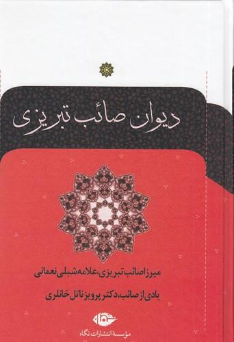 ديوان-صائب-تبريزي-2-جلدي-(نگاه)-وزيري-سلفون