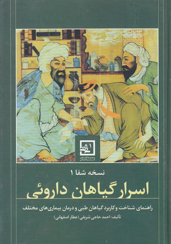 اسرار-گياهان-داروئي---نسخه-شفا-1-(حافظ-نوين)-وزيري-سلفون