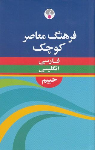 فرهنگ-معاصر-كوچك-فارسي---انگليسي-حييم-1-8-سلفون