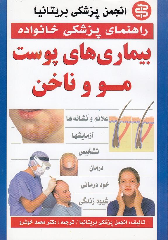 بيماري-هاي-پوست-مو-و-ناخن-(سپهرانديشه)-وزيري-شوميز