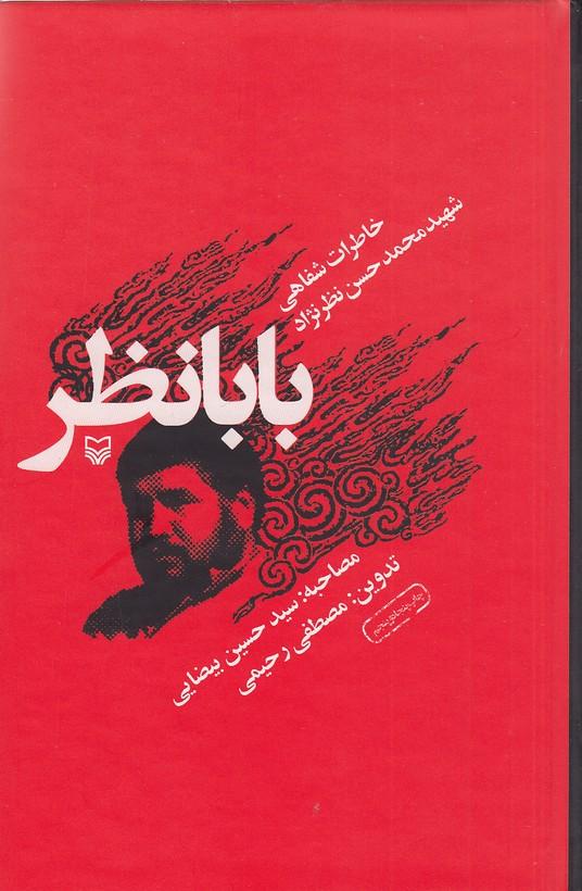 بابا-نظر---خاطرات-شفاهي-شهيد-محمد-حسن-نظرنژاد-(سوره-مهر)-رقعي-سلفون