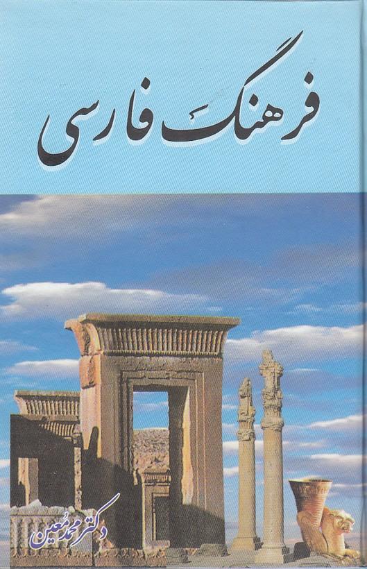فرهنگ-فارسي-معين-(هنرور)-1-8-سلفون