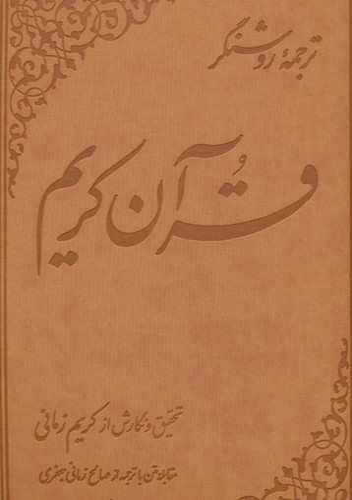 =قرآن-كريم-ترجمه-روشنگر(علمي)رحلي-سلفون