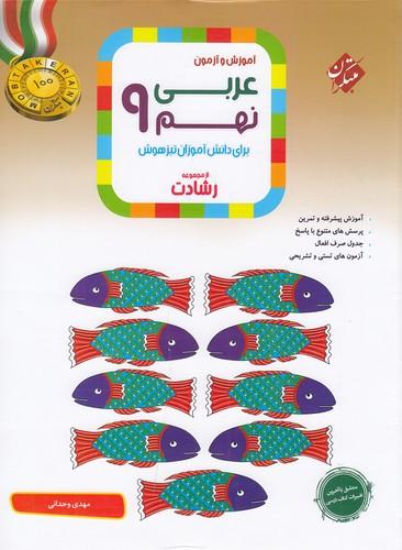 مبتكران---عربي-نهم-آموزش-و-آزمون-رشادت