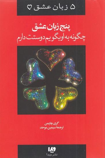 زبان-عشق-01--پنج-زبان-عشق---چگونه-به-او-بگويم-دوستت-دارم-(ويدا)-رقعي-شوميز