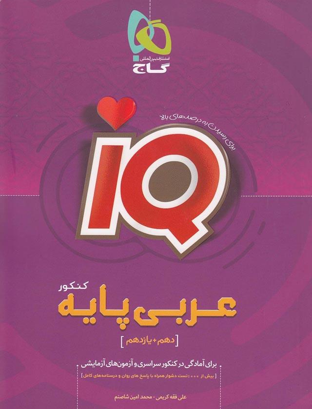 گاج(iq)-عربي-پايه98