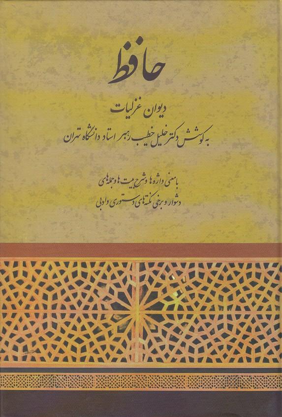 ديوان-غزليات-حافظ-(صفي-عليشاه)-وزيري-سلفون