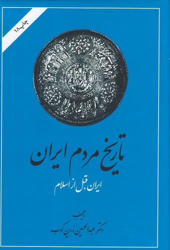 تاريخ-مردم-ايران-2-جلدي-(اميركبير)-وزيري-سلفون