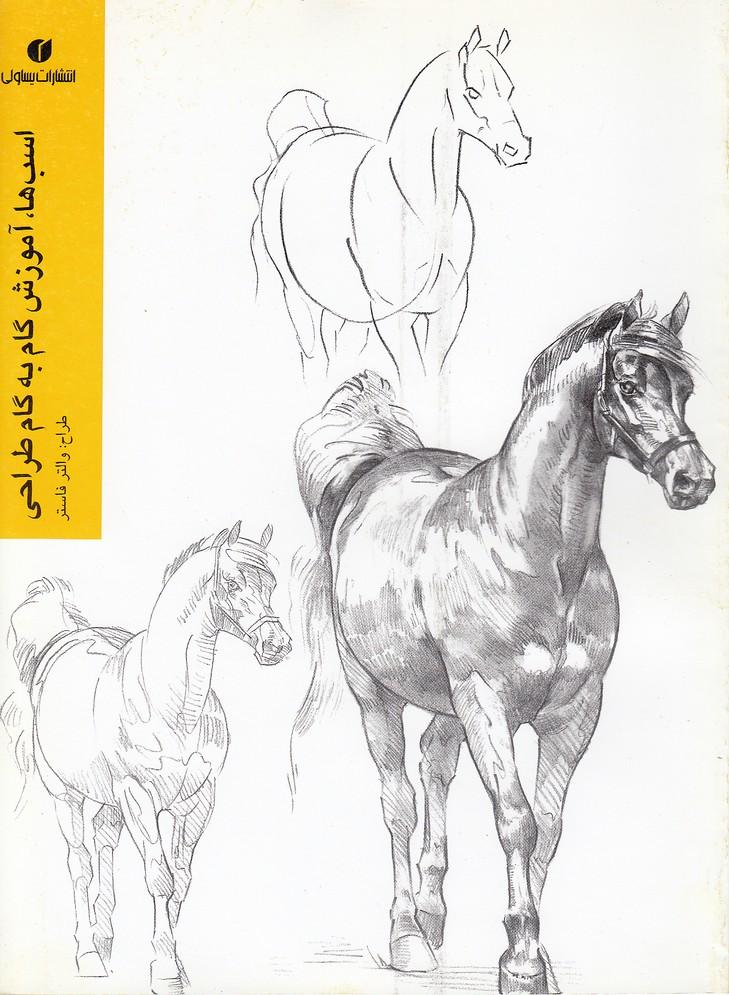اسب-ها،-آموزش-گام-به-گام-طراحي-(يساولي)-رحلي-شوميز