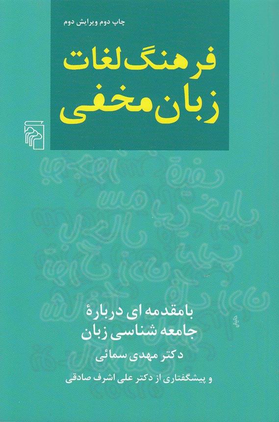 فرهنگ-لغات-زبان-مخفي-(مركز)-رقعي-شوميز