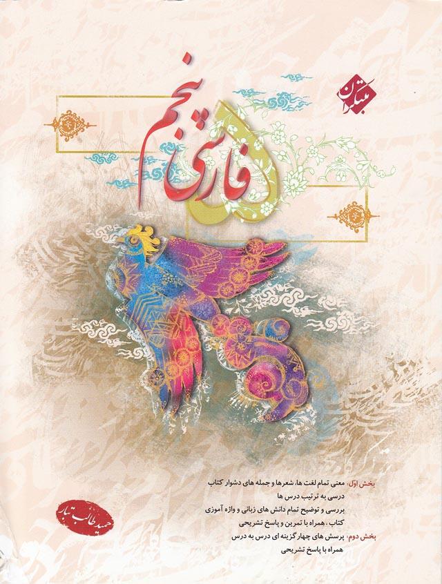 مبتكران---فارسي-پنجم-طالب-تبار