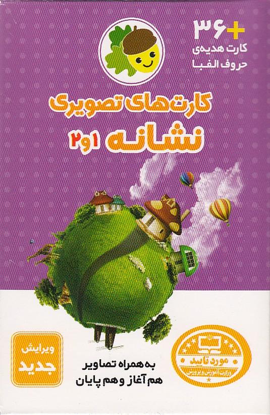 كارت-هاي-تصويري-نشانه-1-و-2-(فراي-علم)-جعبه-اي