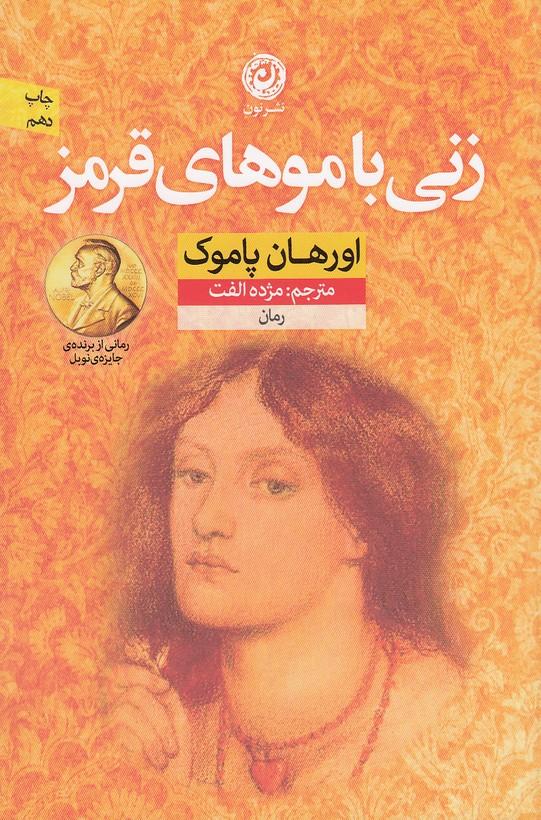 زني-باموهاي-قرمز(نون)رقعي-شوميز