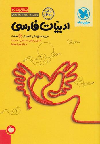 مهروماه(جمع-بندي)-ادبيات-فارسي