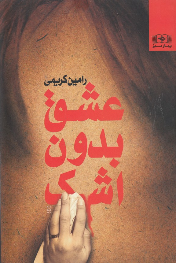 عشق-بدون-اشك(بهارسبز)رقعي-شوميز