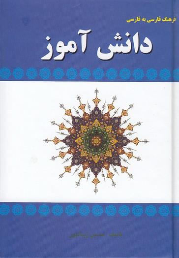 فرهنگ-فارسي-به-فارسي-دانش-آموز-(آواي-مهديس)-1-8-سلفون