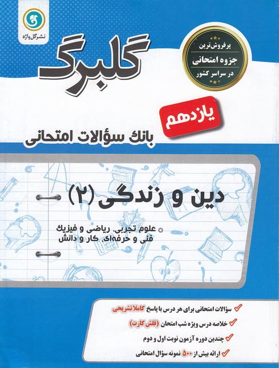 گل-واژه---گلبرگ-دين-و-زندگي-2-يازدهم-رياضي-تجربي-فني-كاردانش-99