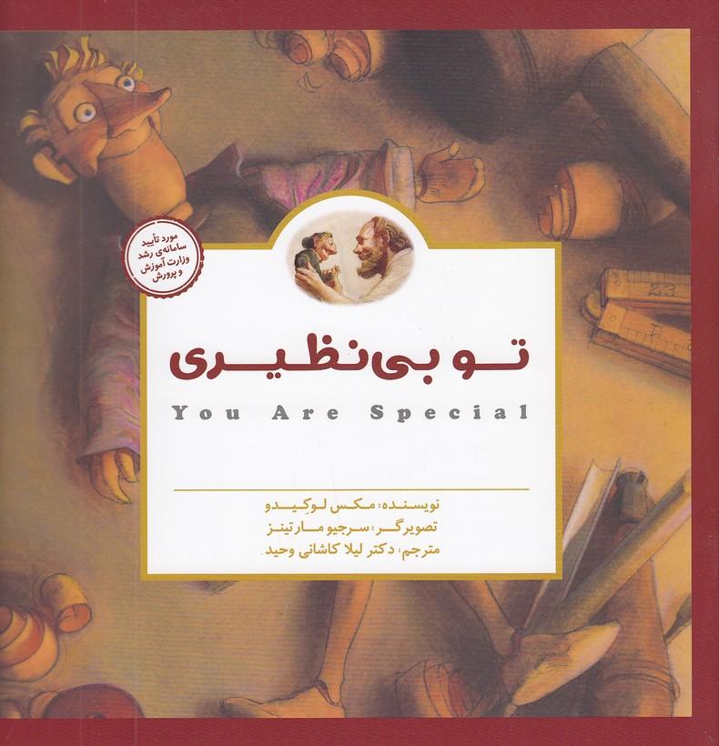 كتاب-داستان-مكس5جلدي(مهرسا)خشتي-شوميز