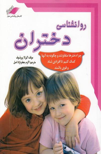 روانشناسي-دختران(معيار)رقعي-شوميز