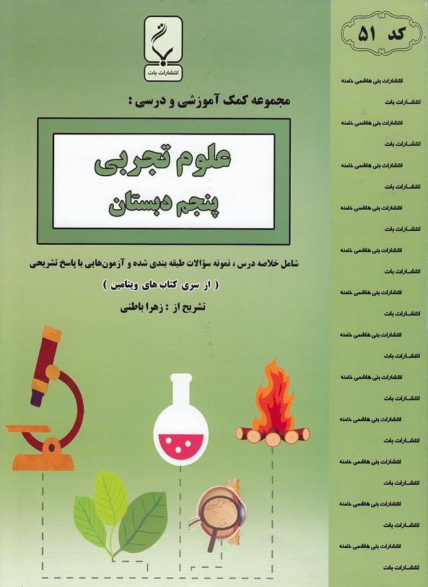 جزوه-بني-هاشمي-51--علوم-پنجم