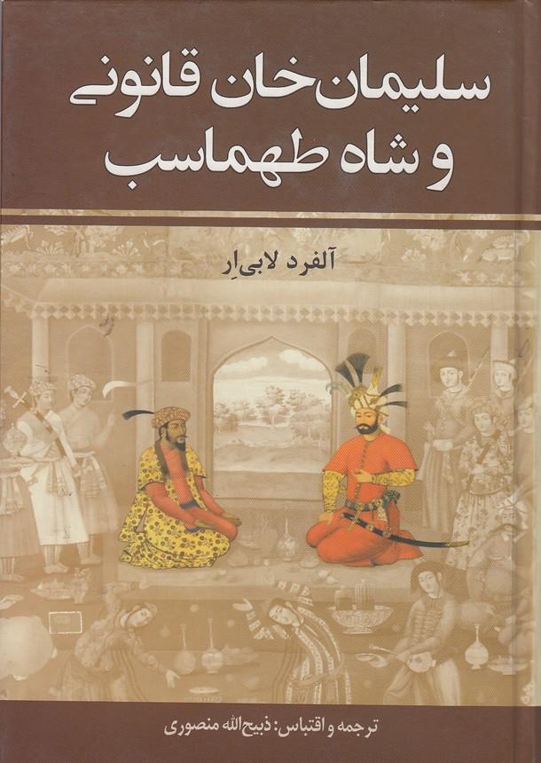 سليمان-خان-قانوني-وشاه-طهماسب2جلدي(زرين)وزيري-سلفون