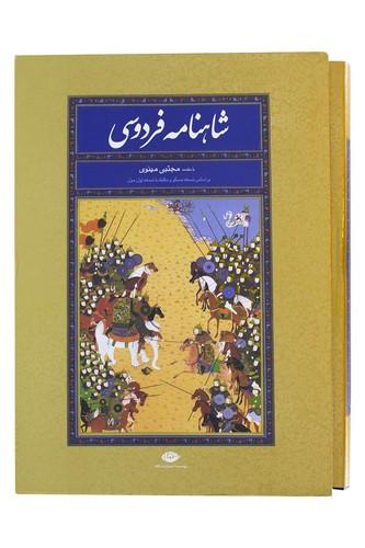 شاهنامه-فردوسي-(نگاه)-رحلي-قابدار