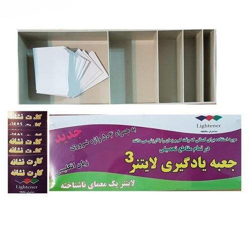 جعبه-يادگيري-لايتنر
