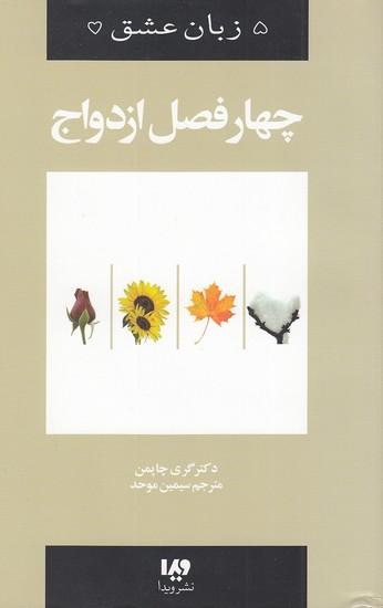 زبان-عشق-08--چهار-فصل-ازدواج-(ويدا)-رقعي-شوميز