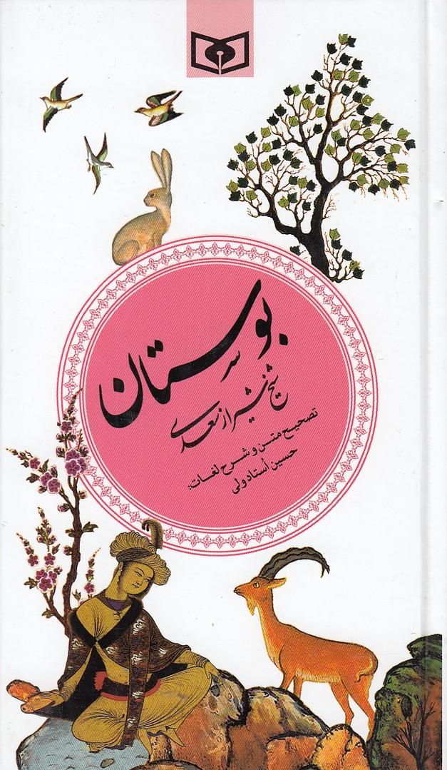 گزينه-(02)-بوستان-سعدي-(قدياني)-پالتويي-سلفون