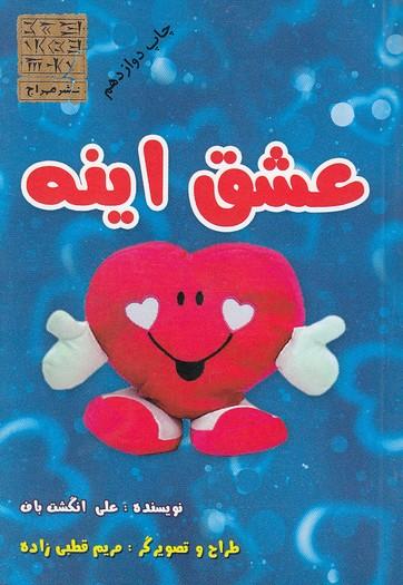 عشق-اينه(مهراج)1-8-شوميز