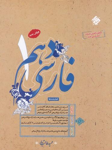 مبتكران-فارسي-دهم-طالب-تبار