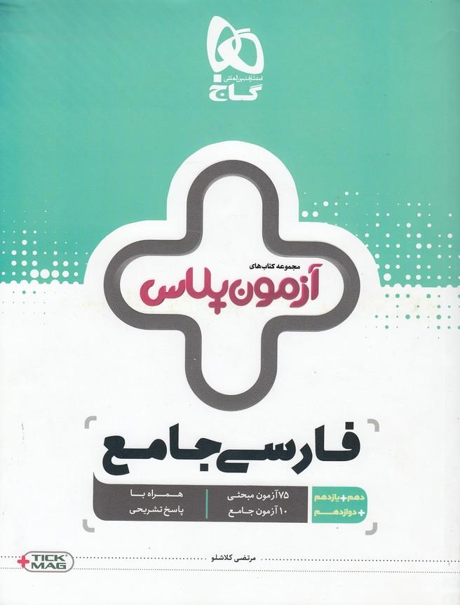 گاج-(آزمون-پلاس)---فارسي-جامع--مداد-آزمون