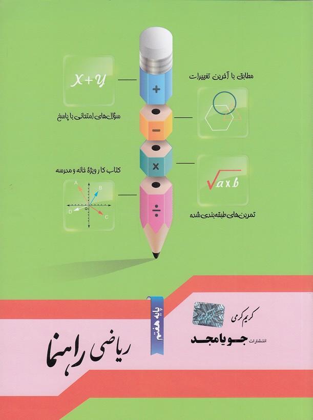 جويامجد---رياضي-راهنما-هفتم-98