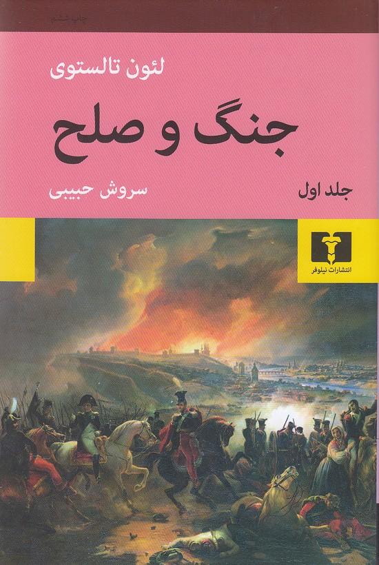 جنگ-وصلح4جلدي(نيلوفر)رقعي-شوميز