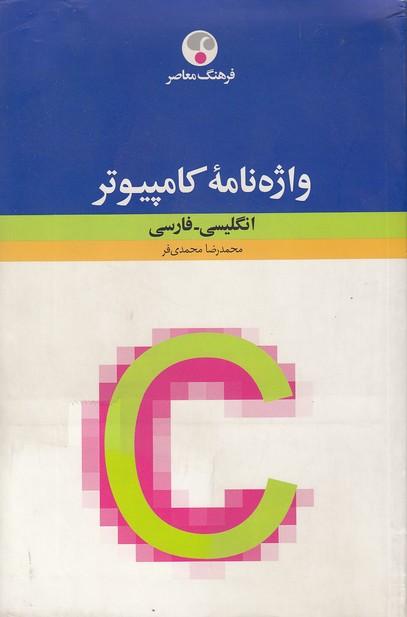 واژه-نامه-كامپيوترانگليسي-فارسي(فرهنگ-معاصر)رقعي-شوميز