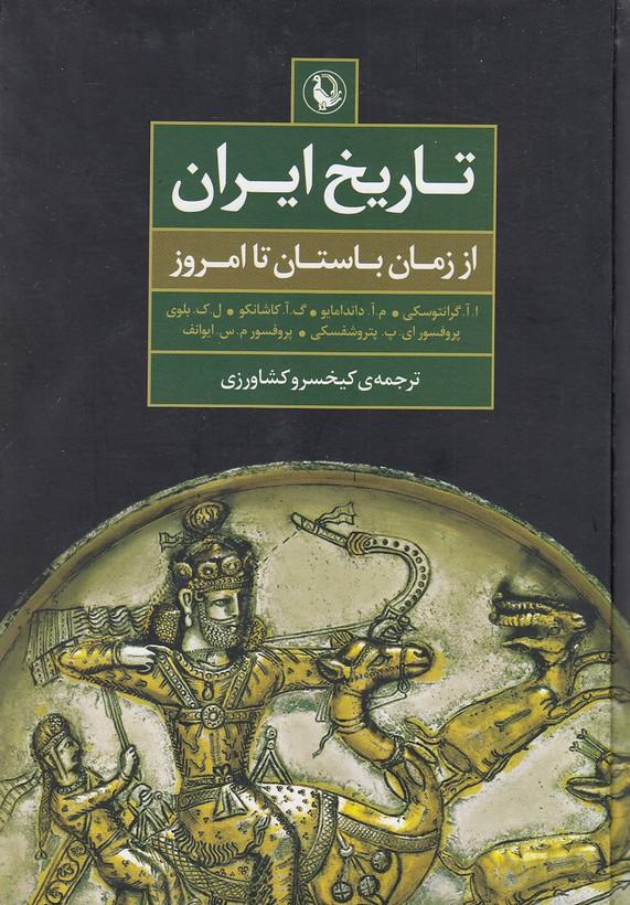 تاريخ-ايران-(مرواريد)-وزيري-سلفون