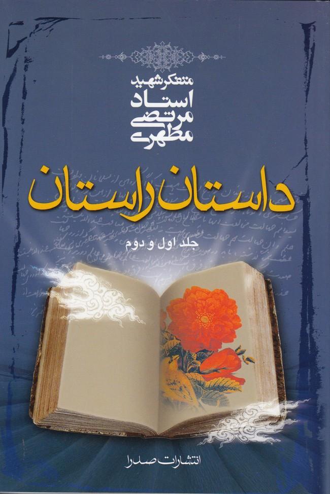 داستان-راستان-جلد-اول-و-دوم-(صدرا)-رقعي-شوميز