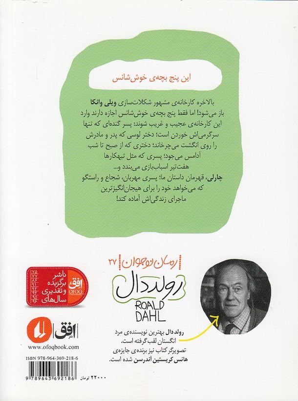 چارلي-وكارخانه-ي-شكلات-سازي(افق)رقعي-شوميز